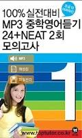 Screenshot of 중학영어듣기 24회 모의고사 1학년