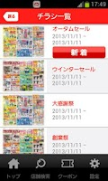 Screenshot of フジのアプリお得チェック