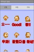 Screenshot of 리액션의 달인