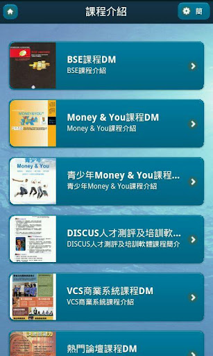 【免費教育App】DOERS實踐家商業模式教育培訓網-APP點子