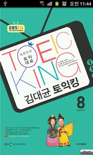 EBS FM 김대균토익킹 2011.8월호