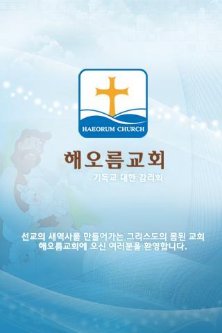 해오름감리교회