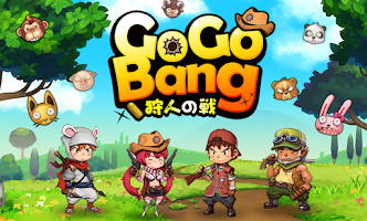 Screenshot of GoGoBang - 狩人の戦