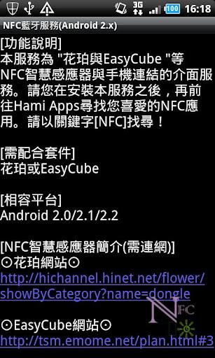 免費下載程式庫與試用程式APP|NFC Service for CHT BT Dongle app開箱文|APP開箱王