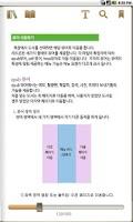 Screenshot of 한컴리드온 (ReadOn)