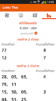 Screenshot of Lotto Thai(ตรวจผลสลาก)