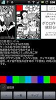 Screenshot of AriakeWalker - コミケカタロムビューア