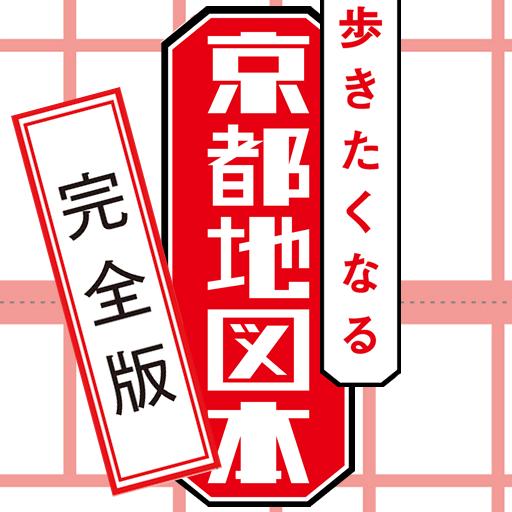 京都地図本(完全版) 書籍 App Store-愛順發玩APP