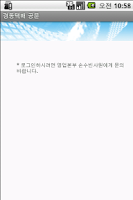 Screenshot of 수취불명 화물보기