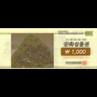 Screenshot of [공짜문상]공짜 문화상품권-1000원권