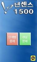 Screenshot of 넌센스 퀴즈 1500
