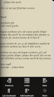 Aakhir Jeet Hamari Hindi Novel - screenshot