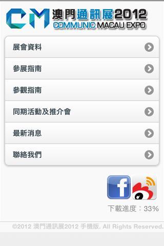 【免費商業App】澳門通訊展-APP點子