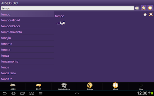 Arabic Esperanto dictionary - screenshot