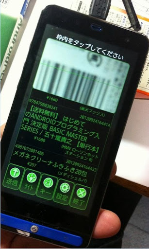 BarCode Data Collector FREE