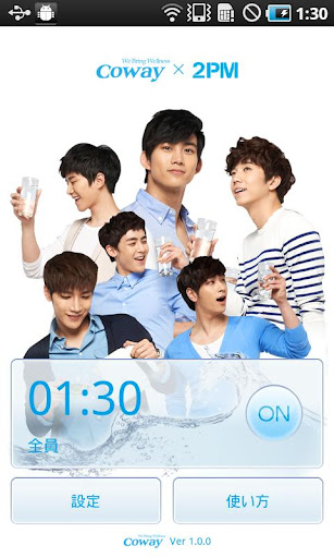 Coway×2PM Morning call