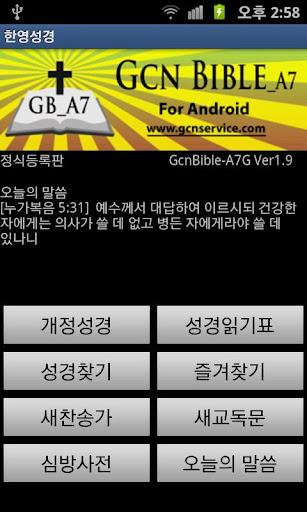 GcnBible-A7 V1.6