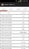 Screenshot of تردد القنوات الشيعية