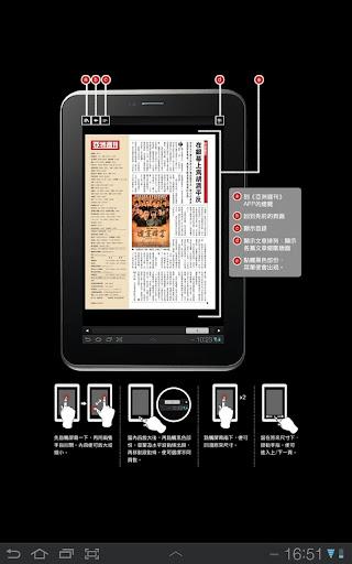 亞洲週刊 繁體版