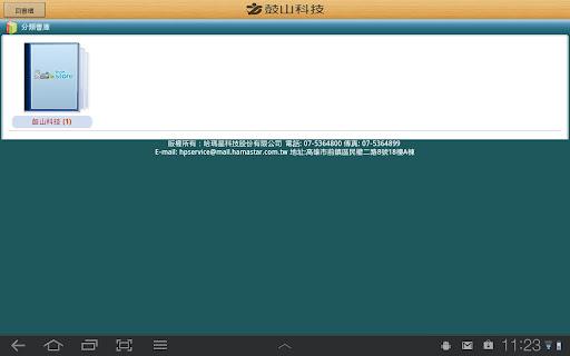 玩免費書籍APP|下載Kushantech app不用錢|硬是要APP