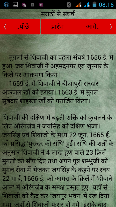 Mughal-Empire 11