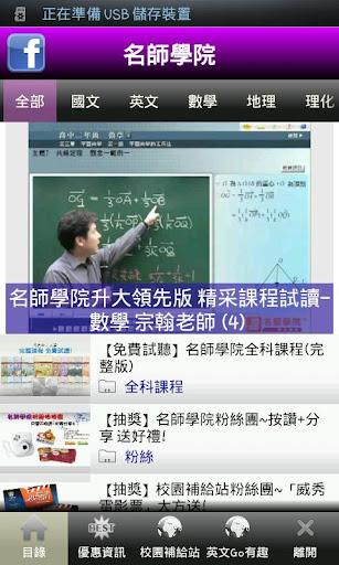 玩教育App|名師學院 - 升學第一品牌 數位教材免費|APP試玩