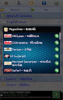 Screenshot of Gujarat News : Gujarati News