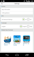 Screenshot of Jeju Travel Guide