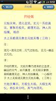 Screenshot of 太上無極混元真經