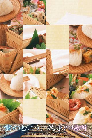 無料休闲Appの美食拼圖:壽司 記事Game