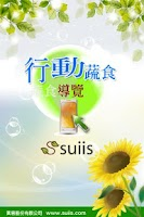 Screenshot of suiis行動蔬食