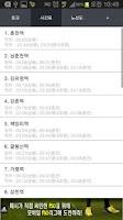 Screenshot of 하이경춘선 - 경춘선 시간표(2013 new)