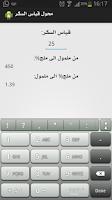 Screenshot of محول فحص السكر