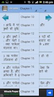 Screenshot of Hindi Bible (Pavitra Bible)