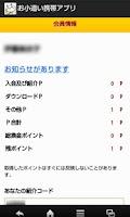 Screenshot of お小遣い携帯アプリ