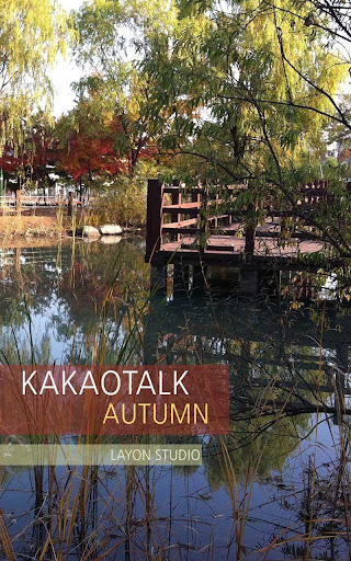 カカオトークのテーマ'秋のテーマ'