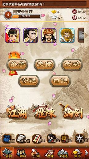 大掌門-武俠風雲 for android screenshot