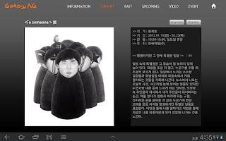 Screenshot of 갤러리 AG