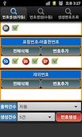 Screenshot of 로또명당(QR코드스캔)
