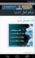 Screenshot of حكم اهل الدنيا