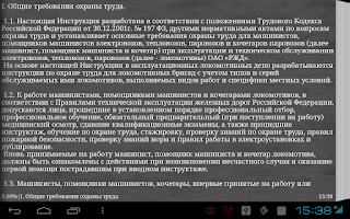Screenshot of ИОТ для локомотивных бригад