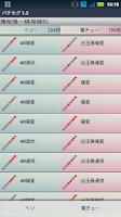 Screenshot of パチセグ用データ 薄桜鬼