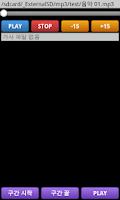 Screenshot of 심플 MP3 플레이어 (가사지원)