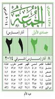 Screenshot of الروزنامة السورية - التقويم