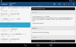 Screenshot of HKG for Android