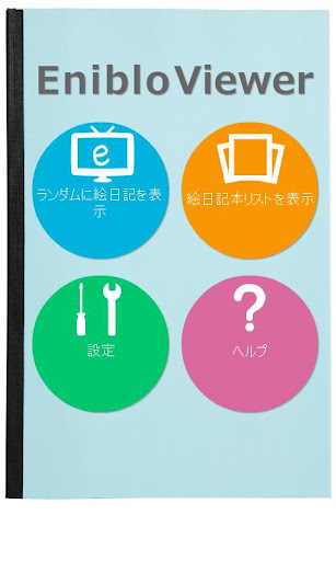 【免費攝影App】eniblo瀏覽器-APP點子