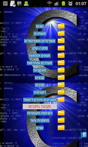 【免費教育App】Learn C - Hebrew-APP點子