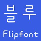 FBBlue FlipFont icon