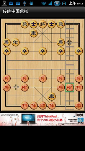 玩解謎App|Funny Chinese Chess免費|APP試玩