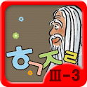 Hanglue JaRam - Level 3 Book 3 icon